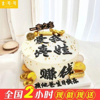 520蛋糕网红情侣亲嘴娃娃生日蛋糕男女士送朋友老公老婆闺蜜女神男神